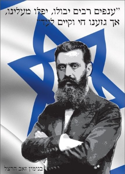 sionismo Herzl