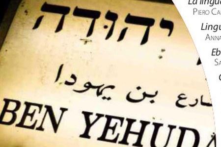 Ebraico: la lingua che visse due volte
