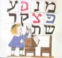 Corsi di lingua ebraica